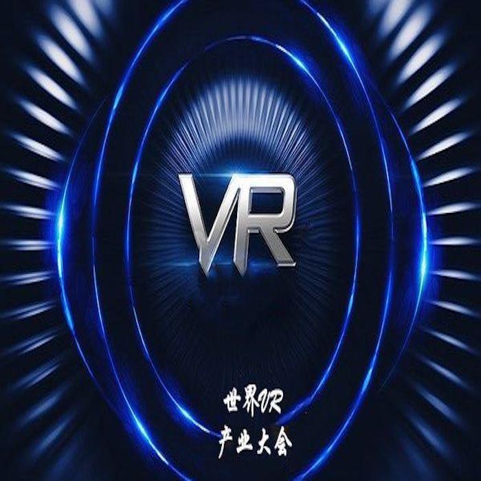世界VR产业大会引导全球资源向中国汇聚
