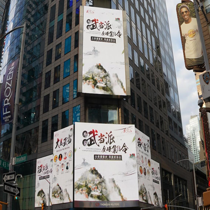 武当山亮相纽约时代广场 武当文化走向世界案例