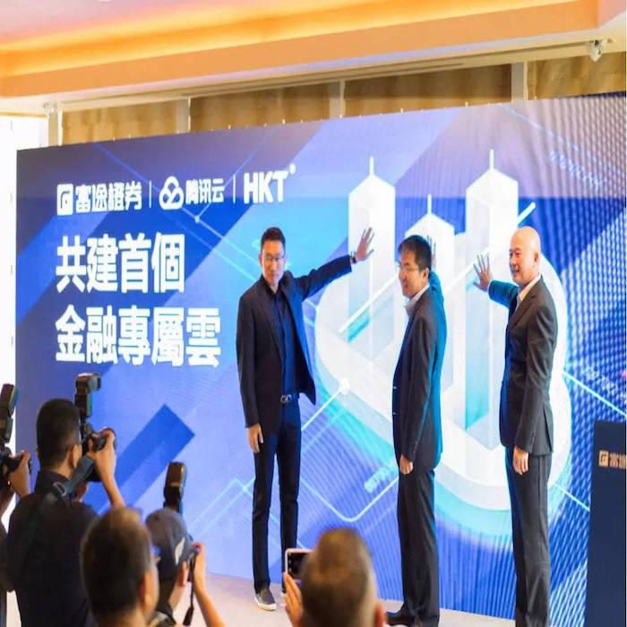 腾讯云助富途证券打造香港首个金融专有云