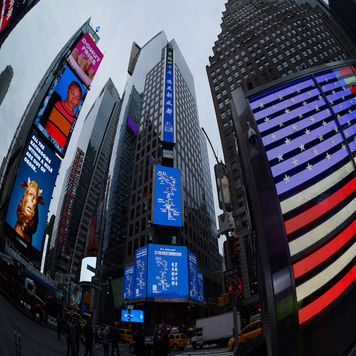 2018成都国际马拉松赛荣登纽约时代广场路透屏7连屏