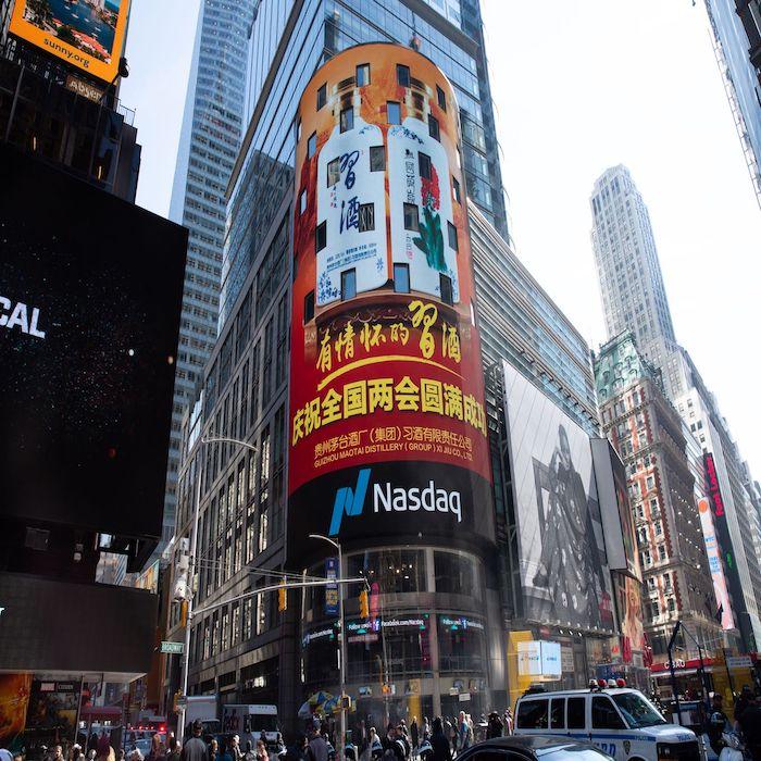 祝贺贵州习酒荣登纽约时代广场纳斯达克大屏