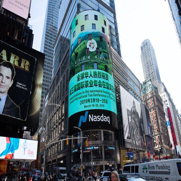 祝贺第三届国际茶业年会登陆纽约时代广场纳斯达克大屏幕