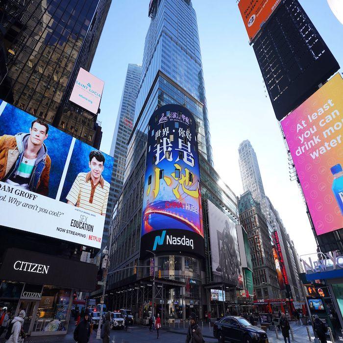 """""""我是小池!""""房地产刷屏美国纽约时代广场纳斯达克大屏,瞩目全球!"""